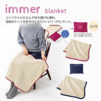 イマー/収納ブランケット ■ネイビー