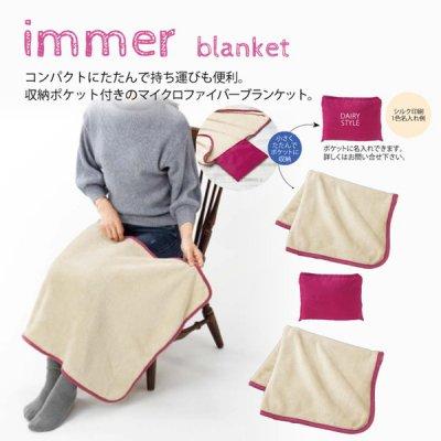 イマー/収納ブランケット ■ローズ