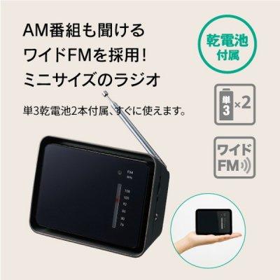 フロントパネルコンパクトラジオ/ブラック