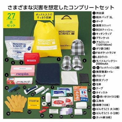 <img class='new_mark_img1' src='https://img.shop-pro.jp/img/new/icons11.gif' style='border:none;display:inline;margin:0px;padding:0px;width:auto;' />モシモニソナエル 防災27点セット
