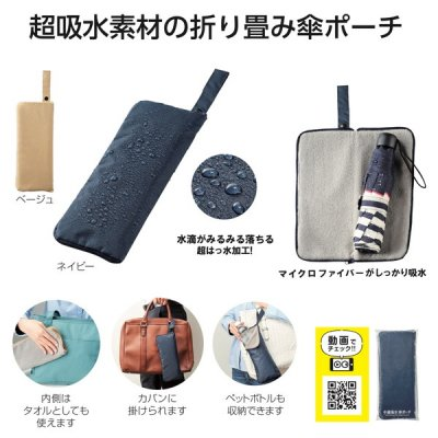 <img class='new_mark_img1' src='https://img.shop-pro.jp/img/new/icons11.gif' style='border:none;display:inline;margin:0px;padding:0px;width:auto;' />超吸水 傘ポーチ 1個