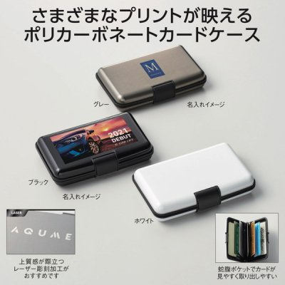 <img class='new_mark_img1' src='https://img.shop-pro.jp/img/new/icons11.gif' style='border:none;display:inline;margin:0px;padding:0px;width:auto;' />【レーザー印刷費用含む】ポケットカードケース 1個