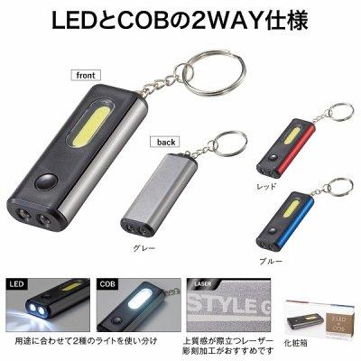 <img class='new_mark_img1' src='https://img.shop-pro.jp/img/new/icons11.gif' style='border:none;display:inline;margin:0px;padding:0px;width:auto;' />【レーザー印刷費用含む】LED&COB 2WAYライト 1個