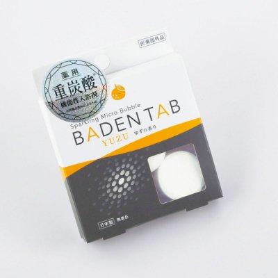 薬用BADEN TAB(ゆずの香り)