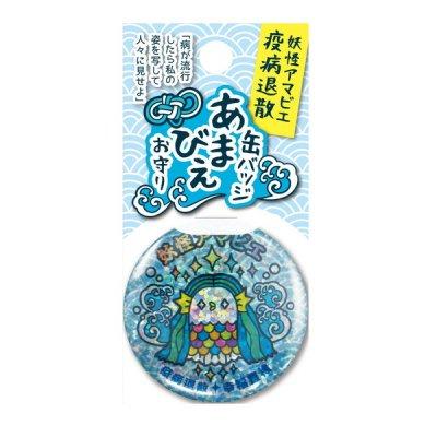 妖怪アマビエ 缶バッチ 44mm