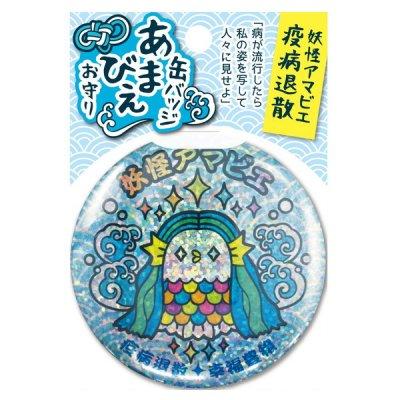 妖怪アマビエ 缶バッチ 75mm