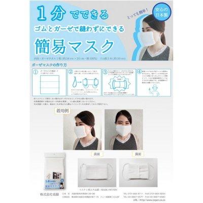 【国産】1分でできる簡易マスク