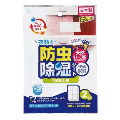 【国産】衣類の防虫除湿シート引き出し用2枚入