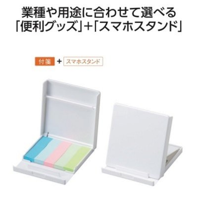 <img class='new_mark_img1' src='https://img.shop-pro.jp/img/new/icons11.gif' style='border:none;display:inline;margin:0px;padding:0px;width:auto;' />付箋付スマホスタンド