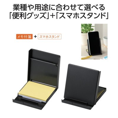 <img class='new_mark_img1' src='https://img.shop-pro.jp/img/new/icons11.gif' style='border:none;display:inline;margin:0px;padding:0px;width:auto;' />メモ付箋付スマホスタンド