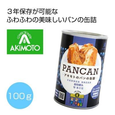 パンの缶詰(多言語版)ブルーベリー100g