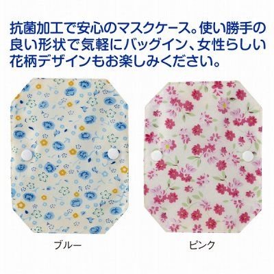<img class='new_mark_img1' src='https://img.shop-pro.jp/img/new/icons11.gif' style='border:none;display:inline;margin:0px;padding:0px;width:auto;' />抗菌スリムマスクケース(花柄) 1個