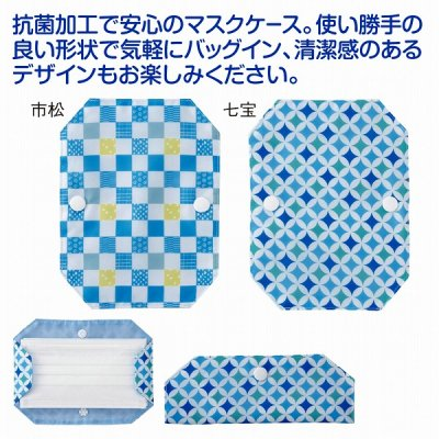 <img class='new_mark_img1' src='https://img.shop-pro.jp/img/new/icons11.gif' style='border:none;display:inline;margin:0px;padding:0px;width:auto;' />抗菌スリムマスクケース(和柄) 1個