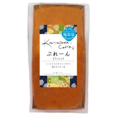 金澤ケーキ ぷれーん