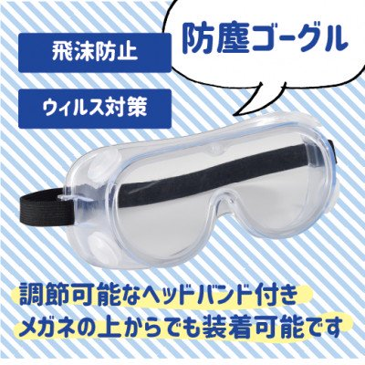 <img class='new_mark_img1' src='https://img.shop-pro.jp/img/new/icons11.gif' style='border:none;display:inline;margin:0px;padding:0px;width:auto;' />防塵ゴーグル