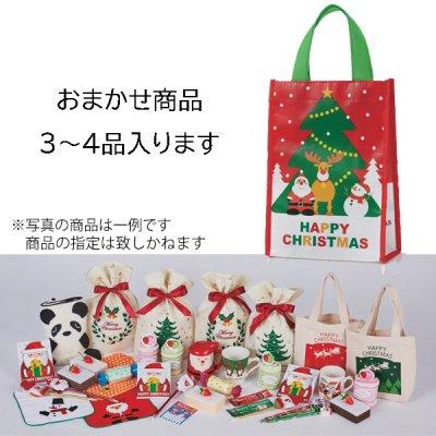 クリスマス福袋A