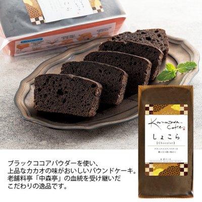 中森亭/手作りケーキ■しょこら