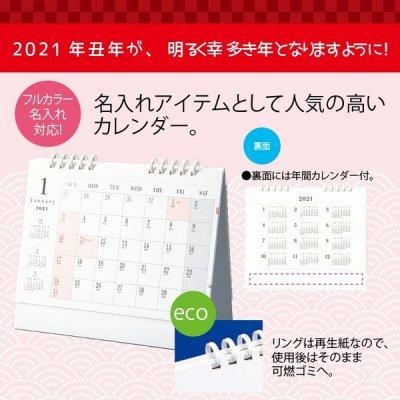 エコカレンダー【印刷費用含む】