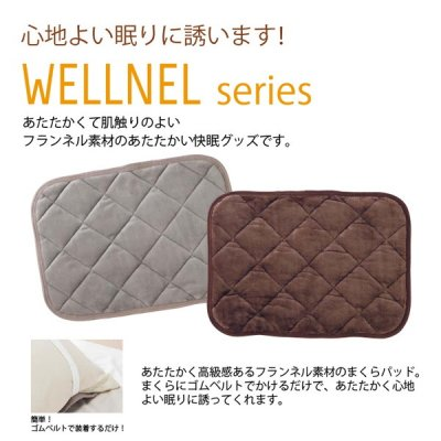 ウェルネル/快眠フランネルまくらパッド