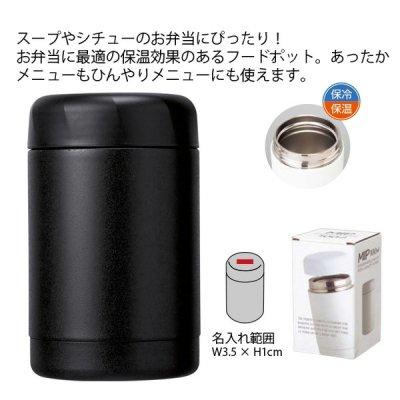 ミップ/フードポット 300ml ■ブラック
