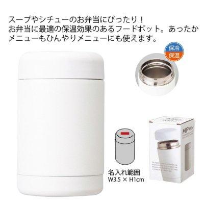 ミップ/フードポット 300ml ■ホワイト