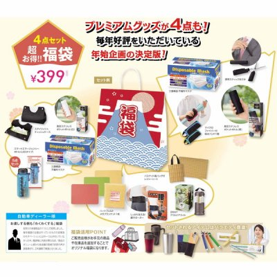<img class='new_mark_img1' src='https://img.shop-pro.jp/img/new/icons11.gif' style='border:none;display:inline;margin:0px;padding:0px;width:auto;' />わくわく福袋1組(4点セット)