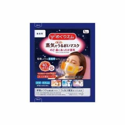 【国産】めぐりズムうるおいマスク1枚(無香料)