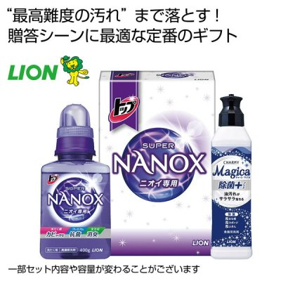 <img class='new_mark_img1' src='https://img.shop-pro.jp/img/new/icons11.gif' style='border:none;display:inline;margin:0px;padding:0px;width:auto;' />【国産】トップスーパーNANOX(ニオイ専用)&CHARMY Magica(除菌プラス)ギフト2点セット