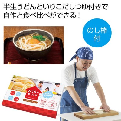 <img class='new_mark_img1' src='https://img.shop-pro.jp/img/new/icons11.gif' style='border:none;display:inline;margin:0px;padding:0px;width:auto;' />おうちで手作り!自宅で手打ちうどんセット