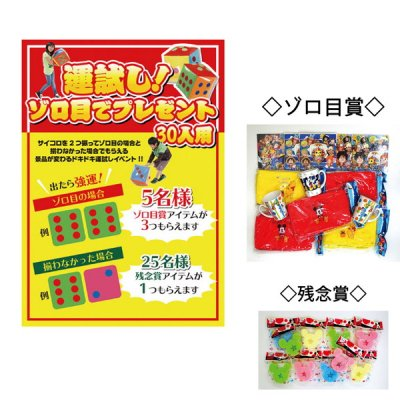 <img class='new_mark_img1' src='https://img.shop-pro.jp/img/new/icons11.gif' style='border:none;display:inline;margin:0px;padding:0px;width:auto;' />運試しゾロ目でキャラクター(30人用)