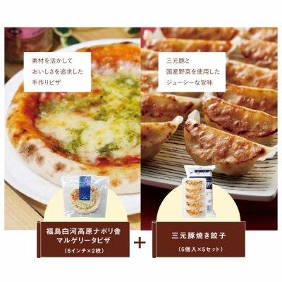 <img class='new_mark_img1' src='https://img.shop-pro.jp/img/new/icons11.gif' style='border:none;display:inline;margin:0px;padding:0px;width:auto;' />【国産】白河高原ナポリ舎マルゲリータピザ&三元豚焼き餃子