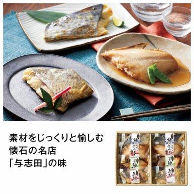 <img class='new_mark_img1' src='https://img.shop-pro.jp/img/new/icons11.gif' style='border:none;display:inline;margin:0px;padding:0px;width:auto;' />【国産】越前懐石料理「与志田」 福井の煮魚と焼き魚