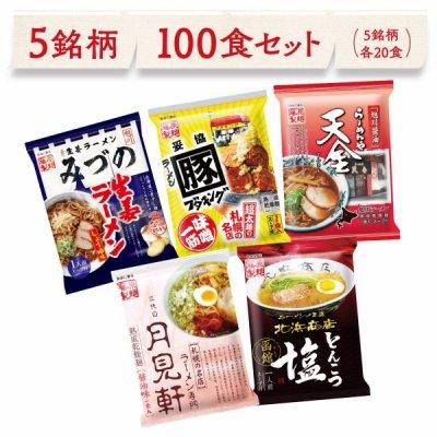 <img class='new_mark_img1' src='https://img.shop-pro.jp/img/new/icons11.gif' style='border:none;display:inline;margin:0px;padding:0px;width:auto;' />北海道名店ラーメン食べ比べ 5銘柄100食セット
