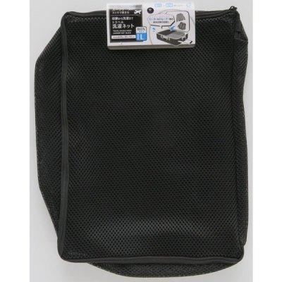 トラベルWメッシュ洗濯ネット BOX型BK/Lサイズ
