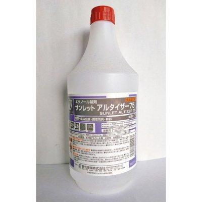 サンレットアルタイザー75ボトル1L