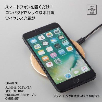 木目調ワイヤレス充電器 ラウンド10W/ナチュラル
