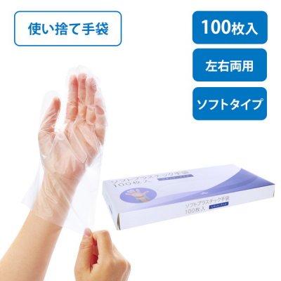 ソフトプラスチック手袋100枚入り