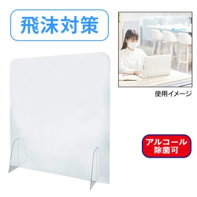 <img class='new_mark_img1' src='https://img.shop-pro.jp/img/new/icons11.gif' style='border:none;display:inline;margin:0px;padding:0px;width:auto;' />飛沫防止パーテーション 大判サイズ(700×700)