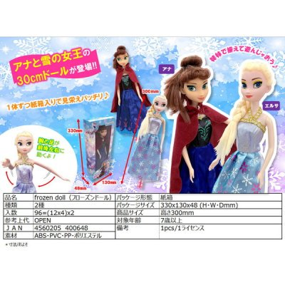 <img class='new_mark_img1' src='https://img.shop-pro.jp/img/new/icons11.gif' style='border:none;display:inline;margin:0px;padding:0px;width:auto;' />Frozen doll(フローズンドール) 1個