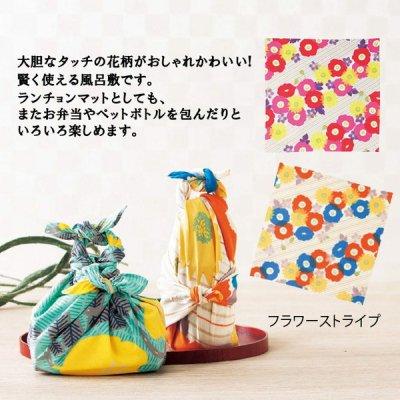【国産】こはれ/風呂敷■フラワーストライプ 1個