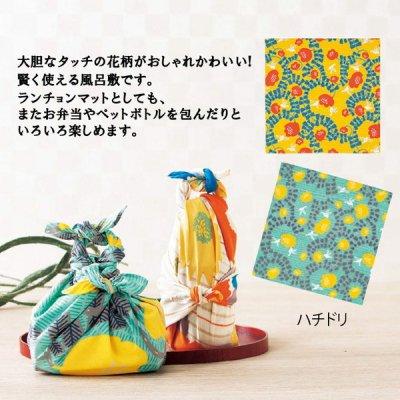 【国産】こはれ/風呂敷■ハチドリ 1個