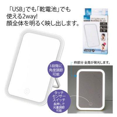 USBモバイルライトアップミラー
