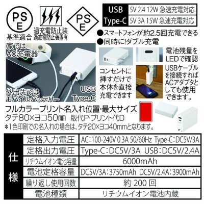 <img class='new_mark_img1' src='https://img.shop-pro.jp/img/new/icons11.gif' style='border:none;display:inline;margin:0px;padding:0px;width:auto;' />AC充電器一体型モバイルバッテリー6000