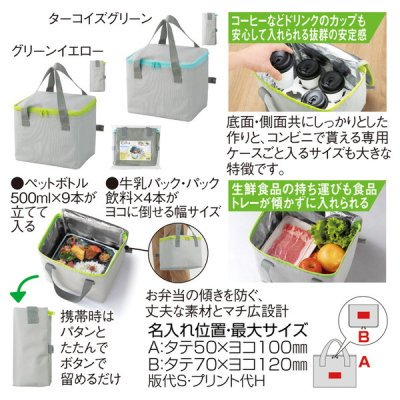 <img class='new_mark_img1' src='https://img.shop-pro.jp/img/new/icons11.gif' style='border:none;display:inline;margin:0px;padding:0px;width:auto;' />収納王子コジマジック・ポータブルマチ広クーラートート 1個