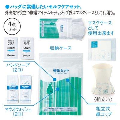 【国産】携帯用衛生クリーンセット