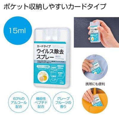 【国産】カードタイプウイルス除去スプレー15ml