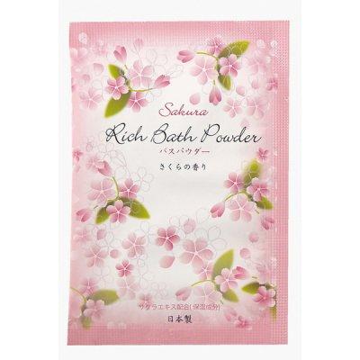 【国産】粉体入浴料リッチバスパウダー20g(桜の香り)