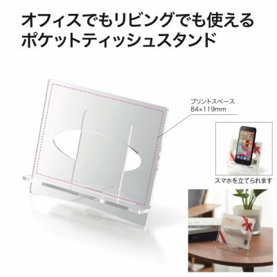 <img class='new_mark_img1' src='https://img.shop-pro.jp/img/new/icons11.gif' style='border:none;display:inline;margin:0px;padding:0px;width:auto;' />【フルカラー印刷費用含む】ポケットティッシュ&スマホスタンド