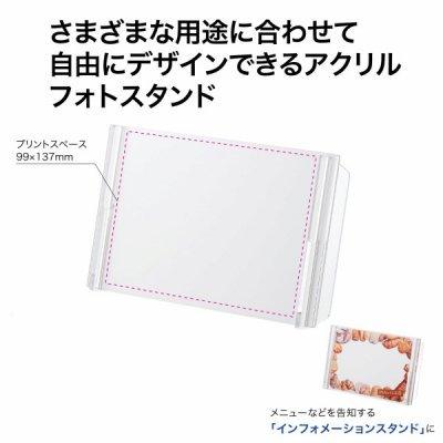 <img class='new_mark_img1' src='https://img.shop-pro.jp/img/new/icons11.gif' style='border:none;display:inline;margin:0px;padding:0px;width:auto;' />【フルカラー印刷費用含む】アクリルフォトスタンド ホワイト