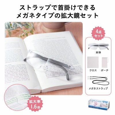 <img class='new_mark_img1' src='https://img.shop-pro.jp/img/new/icons11.gif' style='border:none;display:inline;margin:0px;padding:0px;width:auto;' />文字が大きく見える!メガネ型ルーペ